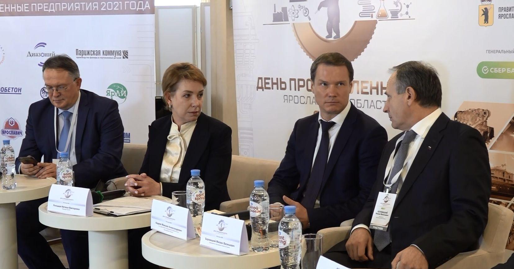 В Ярославле прошел ежегодный День промышленности