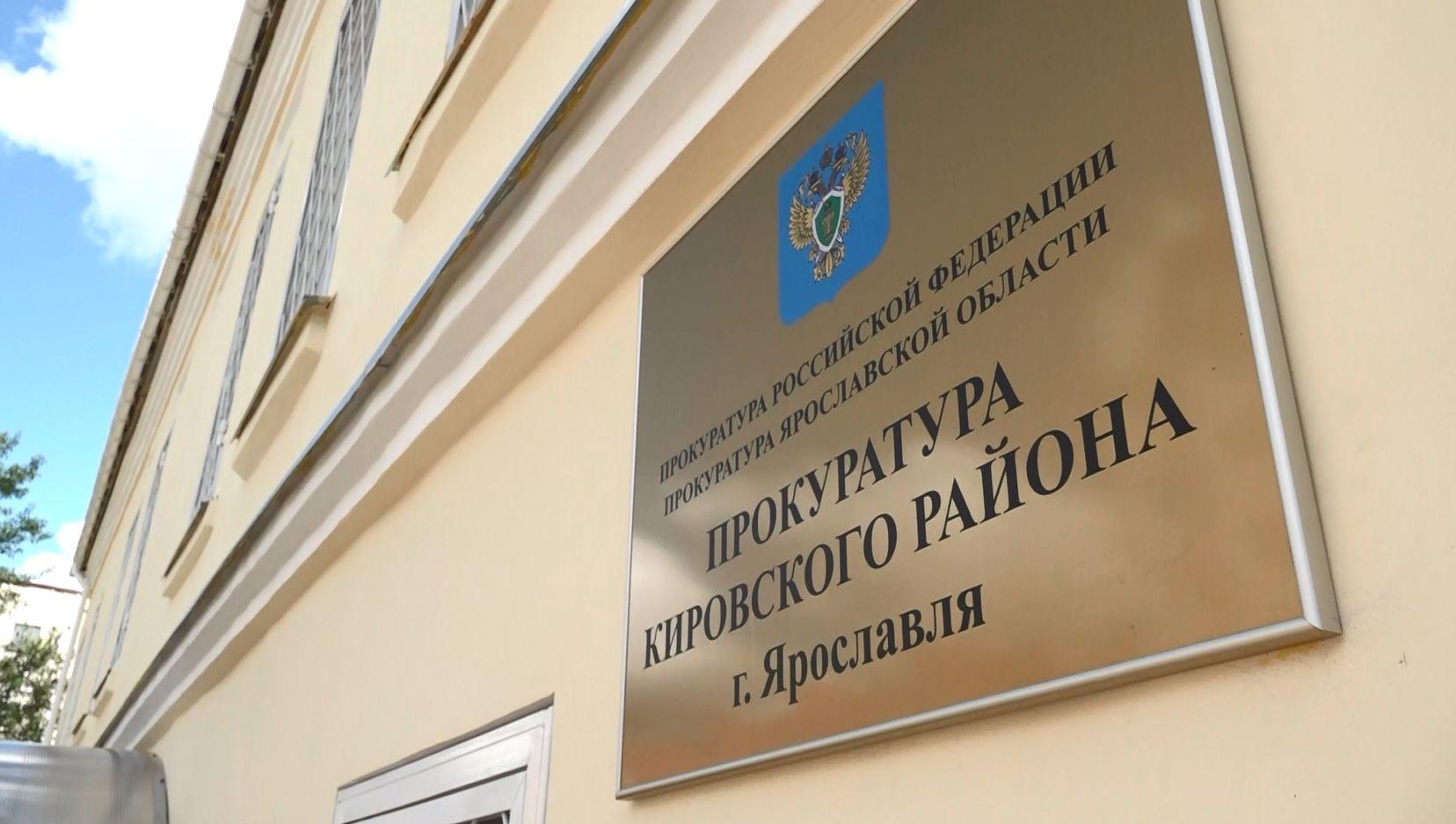 В Ярославле сотрудницу банка обвиняют в присвоении денег клиента