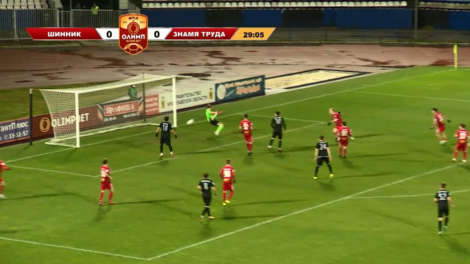 Ярославскому «Шиннику» снова хватило одного мяча для победы над «Знаменем Труда»