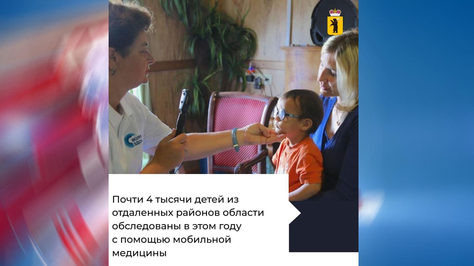 Врачи выездных бригад детской областной больницы обследовали 4 тысячи детей отдалённых районов Ярославской области