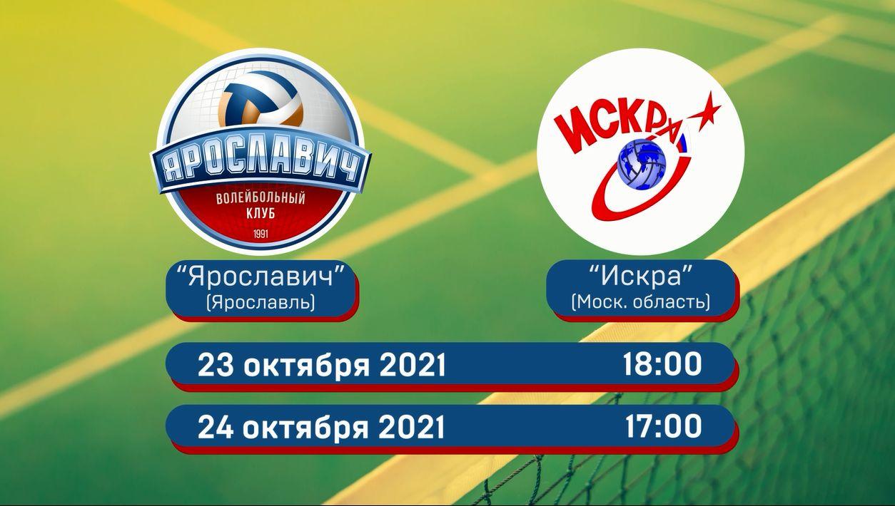 «Ярославич» готовится к двухматчевому противостоянию с подмосковной «Искрой»