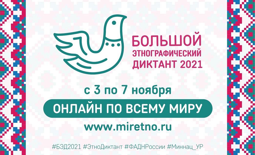 Жители региона могут принять участие в акции «Большой этнографический диктант»