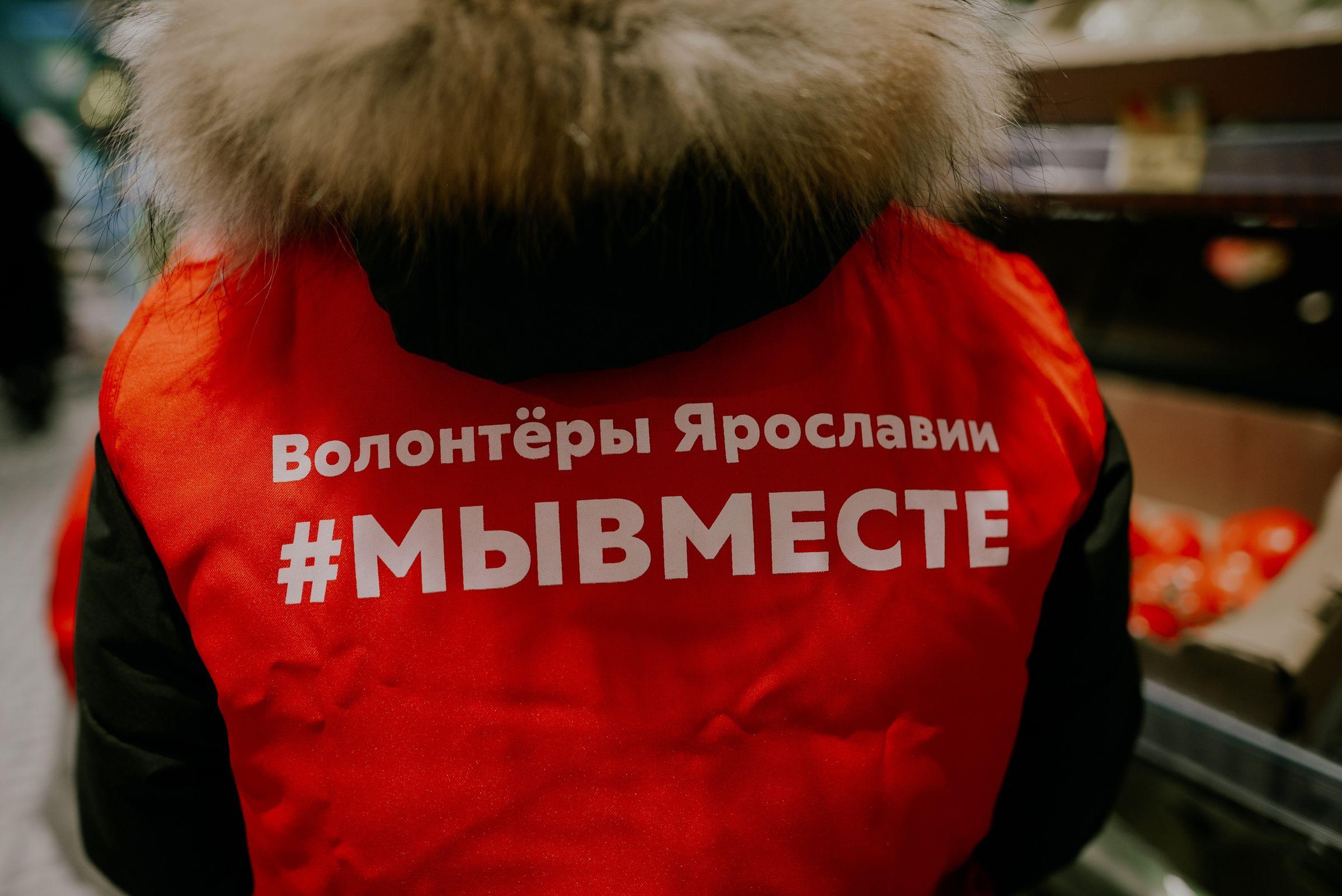 В Ярославской области возобновляется работа волонтерского штаба «Мы вместе»