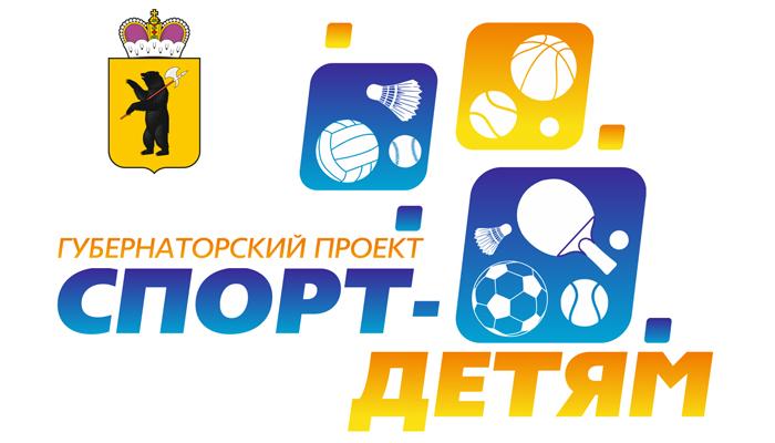 Спорт детям