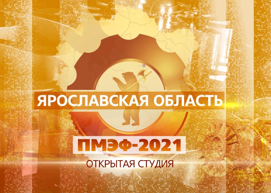 ПМЭФ-2021