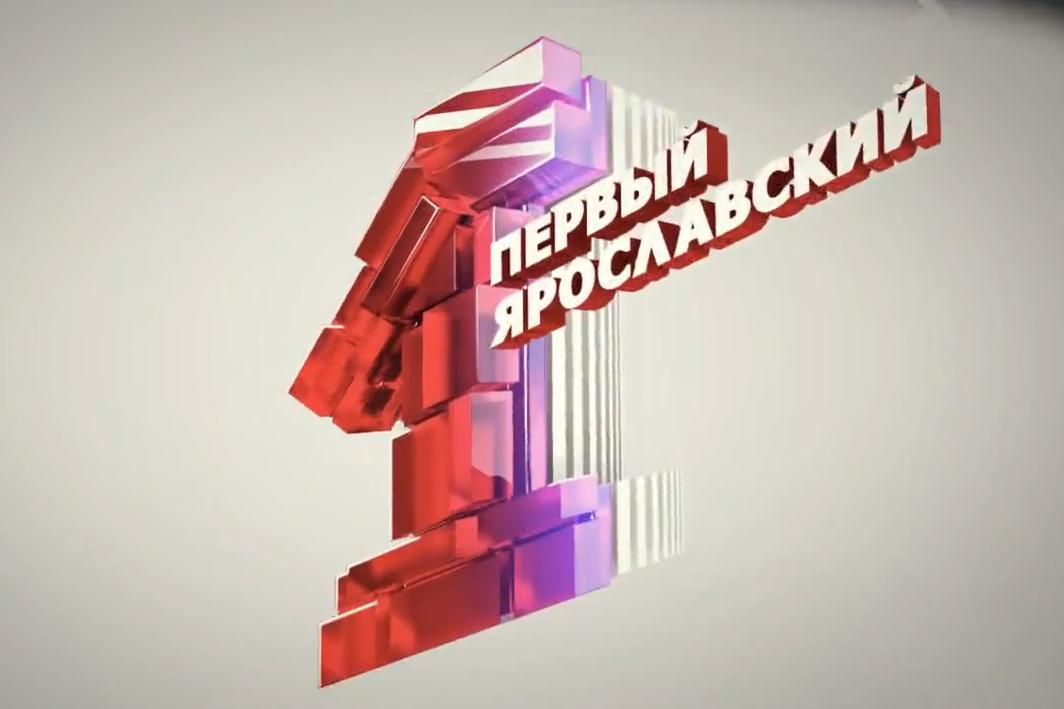 «Первый Ярославский» - самый цитируемый телеканал Ярославской области
