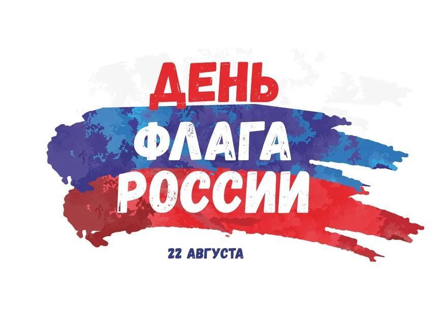 В День российского флага в Ярославле будут раздавать ленты-триколоры