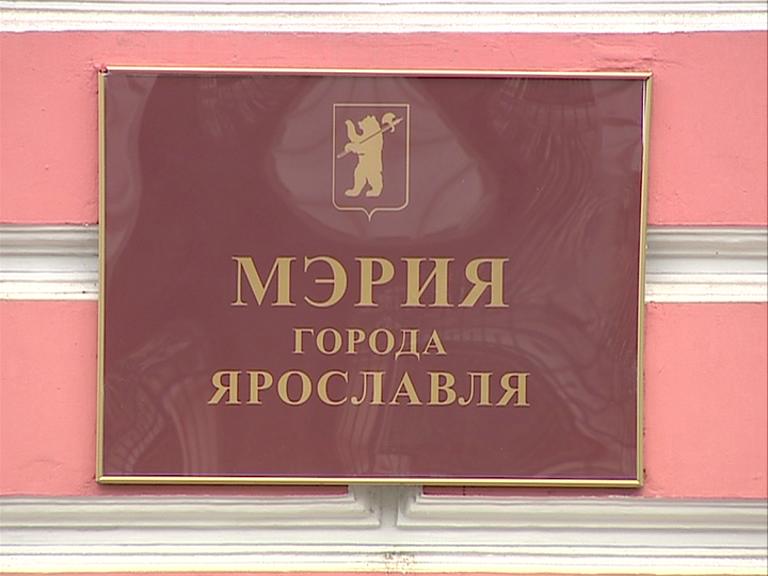 В мэрии назвали пять худших управдомов Ярославля