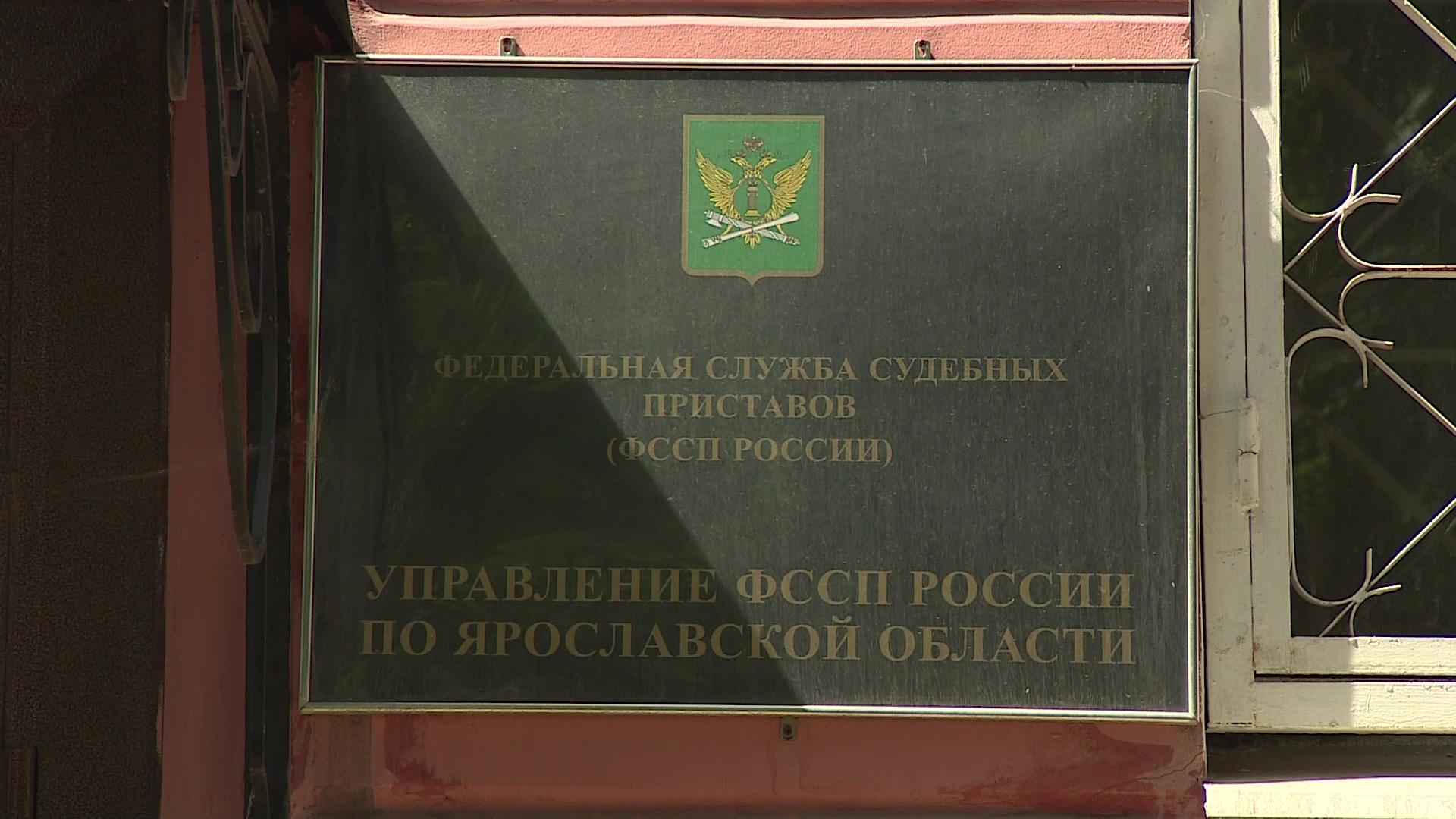 Ярославцы могут узнать о своих долгах с помощью нового онлайн-сервиса