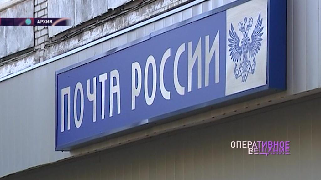 Ярославская Почта России информирует о режиме работы почтовых отделений 3 и 4 ноября 2020 года