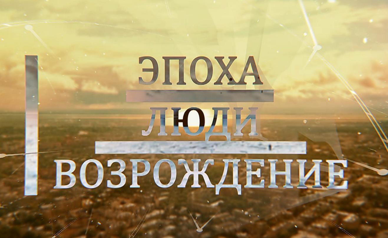 Ярославль: эпоха, люди, возрождение