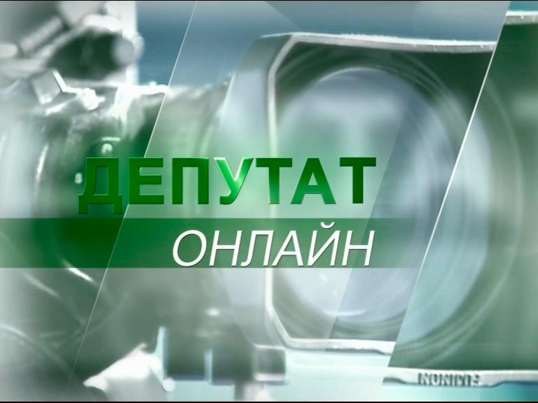 Депутат Онлайн