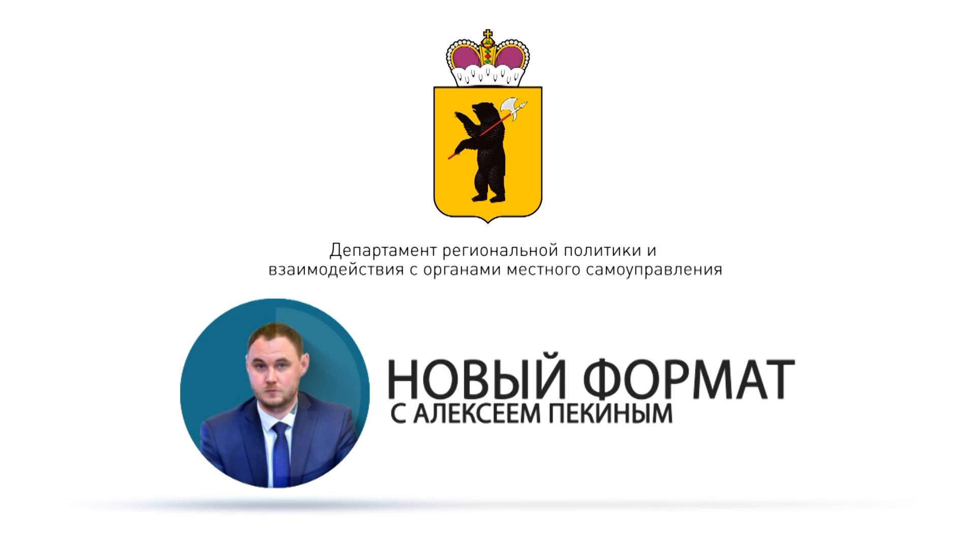 «НОВЫЙ ФОРМАТ» с Алексеем Пекиным