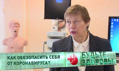 «Будьте здоровы»: Как защитить себя от коронавируса